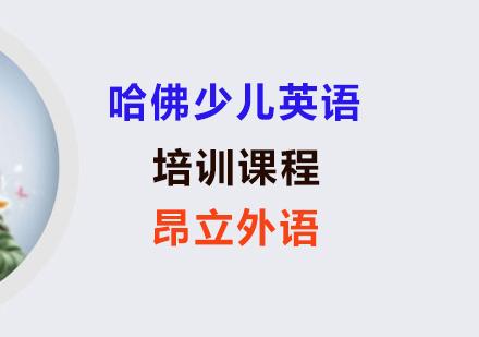上海幼小銜接培訓-哈佛少兒英語課程