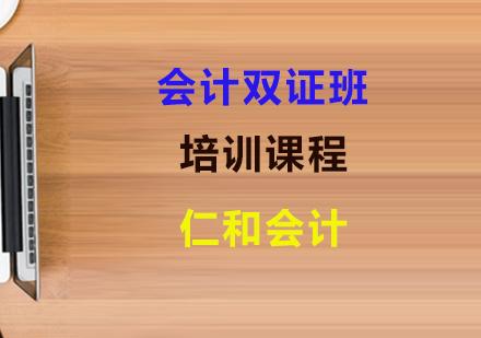上海會計考證培訓-會計雙證班課程
