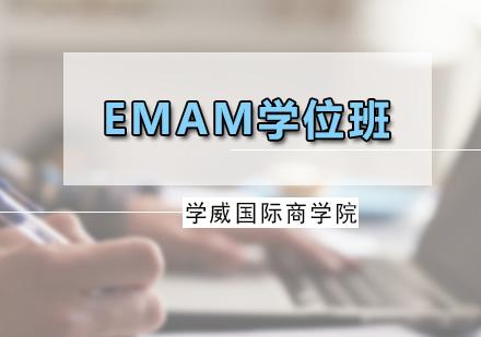 广州EMAM培训-EMAM学位班