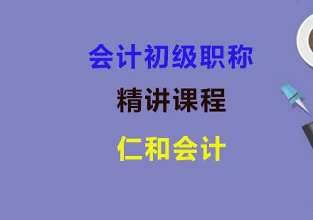上海初級會計培訓-會計初級職稱精講課程