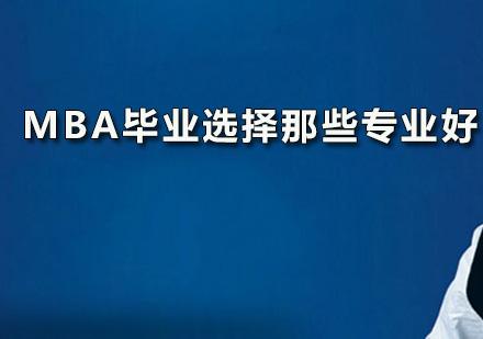 读在职国际MBA的作用
