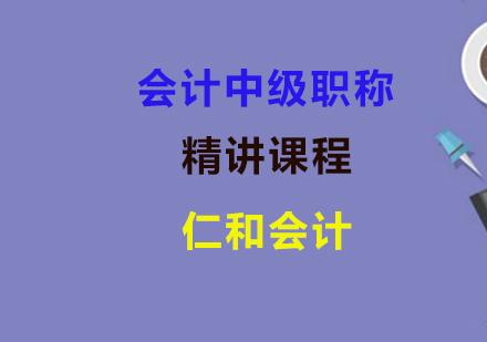 上海中級會計培訓-會計中級職稱精講課程