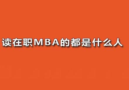 读在职MBA的都是什么人