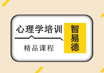 重慶溝通心理學培訓-心理學培訓課程