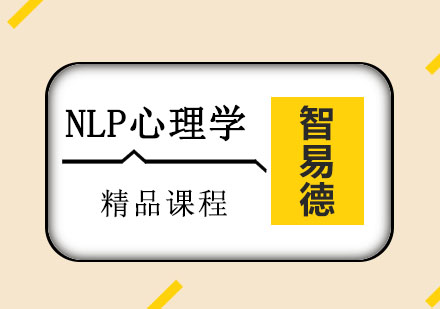 重慶溝通心理學培訓-NLP心理學培訓課程
