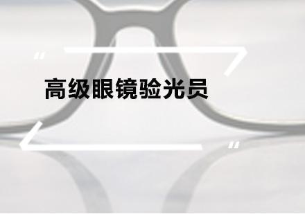广州眼镜验光师培训-高级眼镜验光员培训班