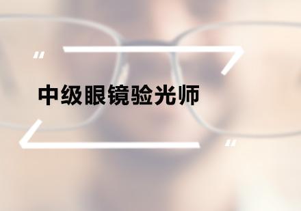 广州眼镜验光师培训-中级眼镜验光师培训班