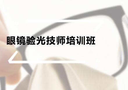 广州眼镜验光师培训-眼镜验光技师培训班