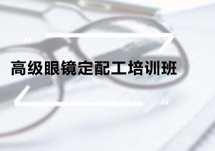 广州眼镜定配工培训-高级眼镜定配工培训班