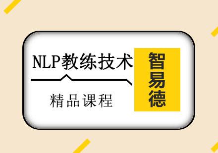 重慶溝通心理學培訓-NLP教練技術培訓