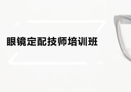 广州眼镜定配工培训-眼镜定配技师培训班