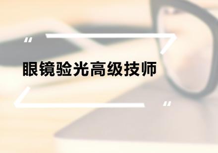 广州眼镜验光师培训-眼镜验光高级技师培训班