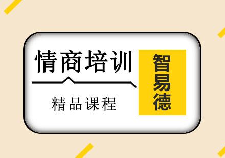 重慶溝通心理學培訓-情商培訓課程