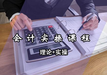 青島會計實操培訓-會計實操課程