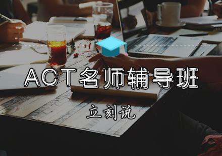 天津ACT培訓-ACT*輔導班