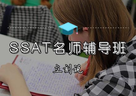 天津SSAT培訓-SSAT*輔導班