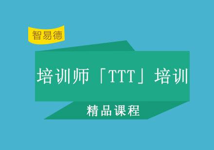 培訓師「TTT」培訓