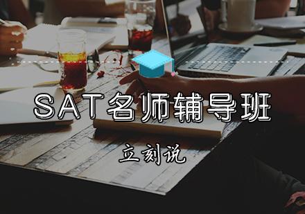 天津SAT培訓-SAT*輔導班
