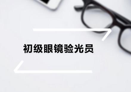 广州眼镜验光师培训-初级眼镜验光员培训班