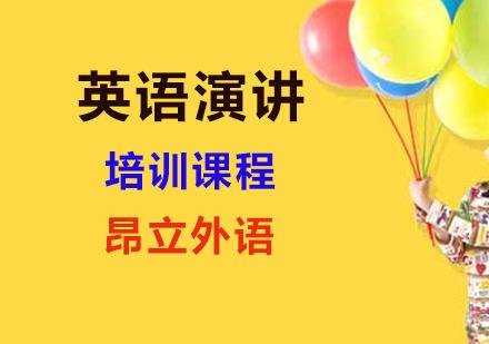 上海幼小銜接培訓-英語演講課程