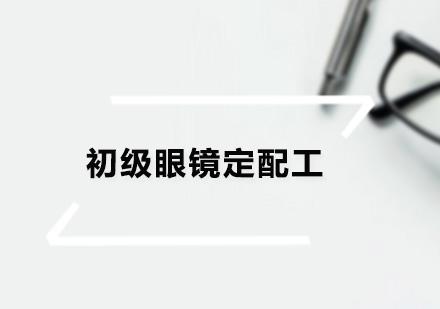广州眼镜定配工培训-初级眼镜定配工培训班