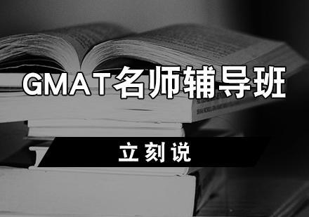 天津GMAT培訓-GMAT名師輔導班
