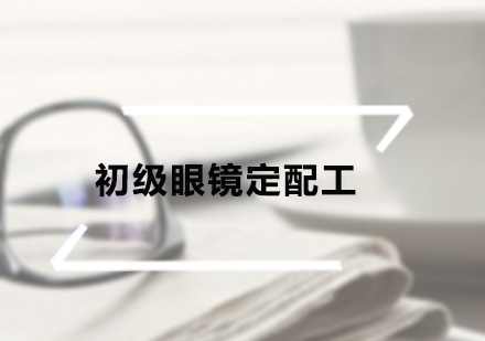 广州眼镜验光师培训-视觉训练班