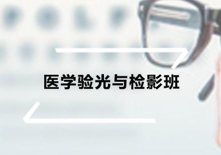 广州眼镜验光师培训-医学验光与检影班