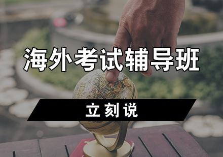 天津國際課程培訓-出國英語培訓班