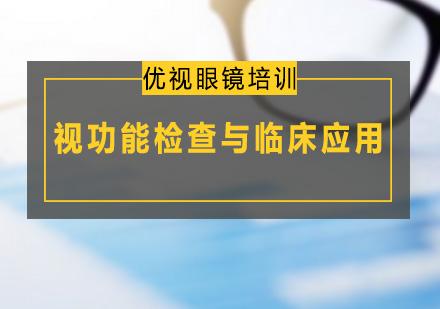 广州眼镜验光师培训-视功能检查与临床应用课程
