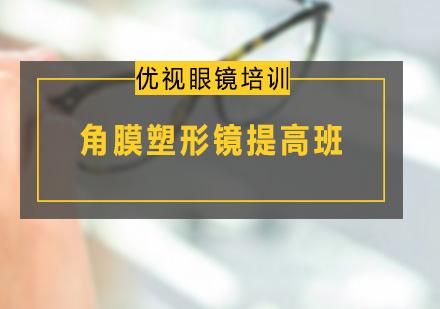广州眼镜验光师培训-角膜塑形镜提高班