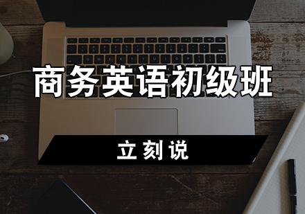 天津商務英語培訓-商務英語初級班