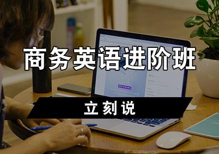 天津商務英語培訓-商務英語進階班