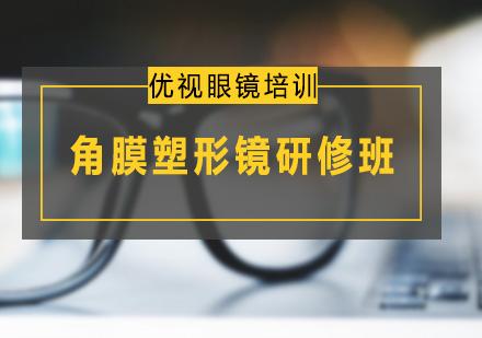 广州眼镜定配工培训-角膜塑形镜研修班