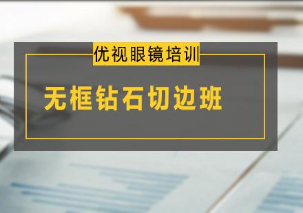 广州眼镜定配工培训-无框钻石切边班