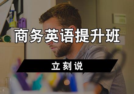 天津商務英語培訓-商務英語提升班