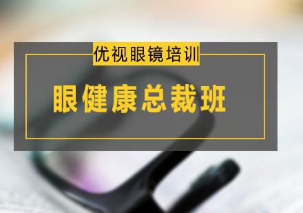 广州眼镜验光师培训-眼健康总裁班