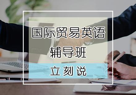 天津商務英語培訓-國際貿易英語培訓班