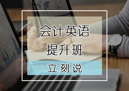 天津商務英語培訓-會計英語培訓班