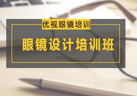 广州眼镜定配工培训-眼镜设计培训班