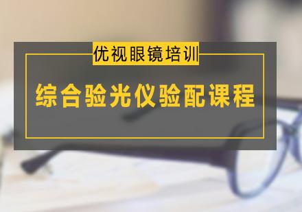 广州眼镜验光师培训-综合验光仪验配课程