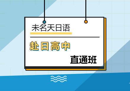 北京日本留學培訓-赴日高中直通班