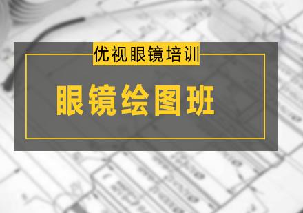 广州眼镜定配工培训-眼镜绘图班