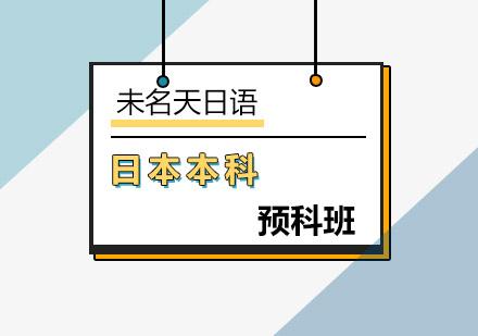 北京日本留學培訓-日本本科預科班