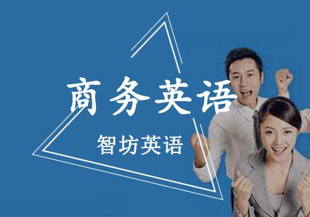 重慶商務英語培訓-商務英語精品課程