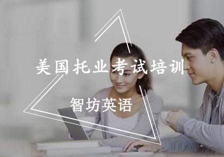 重慶商務英語培訓-美國托業考試培訓