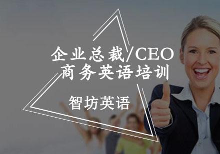 重慶商務英語培訓-企業總裁/CEO商務英語培訓
