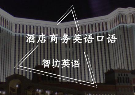 重慶商務英語培訓-酒店商務英語口語培訓