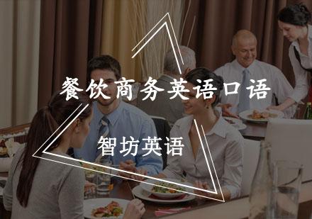 餐飲商務英語口語培訓