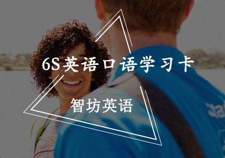 重慶英語口語培訓-6S英語口語學習卡課程
